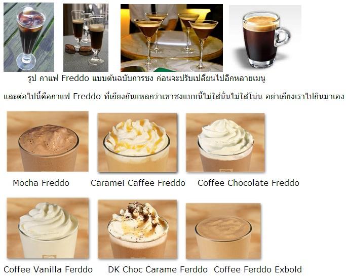กาแฟ Freddo